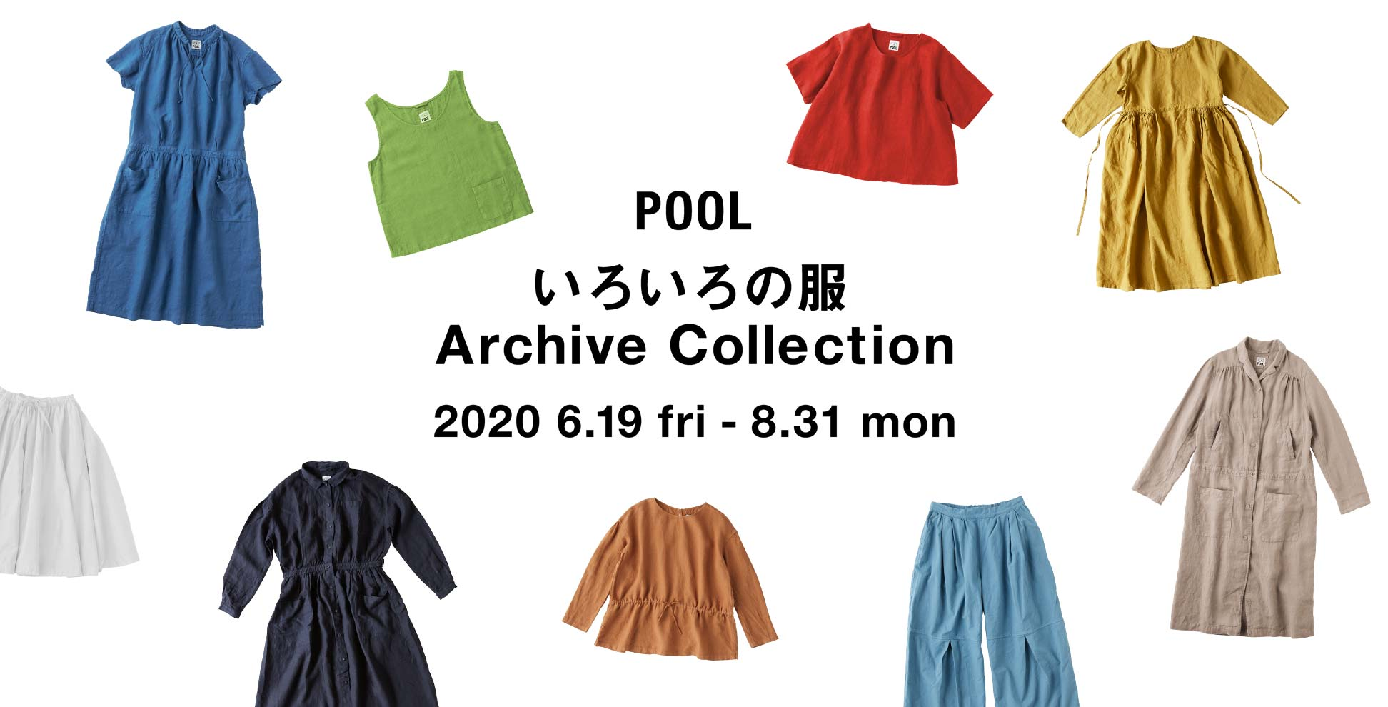 POOL いろいろの服 Archive Collection